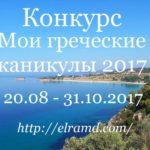 Конкурс «Мои греческие каникулы 2017»