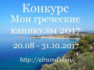 Конкурс Мои греческие каникулы 2017