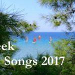 Новые греческие песни 2017 года