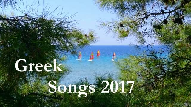 Греческие песни 2017
