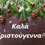 Рождественские греческие мелодии от любимых артистов