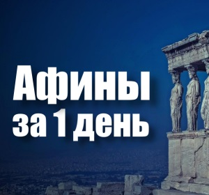 Маршрут по Афинам на 1 день