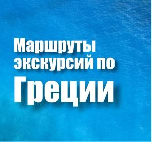 Самостоятельные экскурсии по Греции