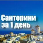 Маршрут по Санторини за 1 день