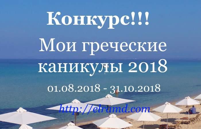 Конкурс Мои греческие каникулы 2018