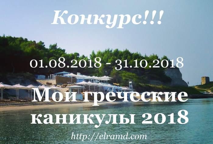 Конкурс Мои греческие каникулы 2018 анонс
