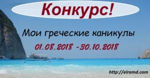 Конкурс Мои греческие каникулы 2018 баннер