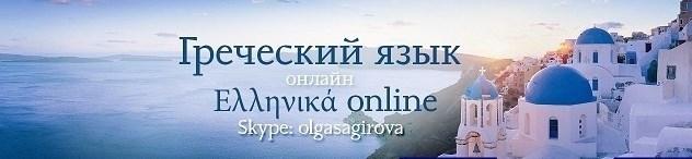 Онлайн-школа греческого языка