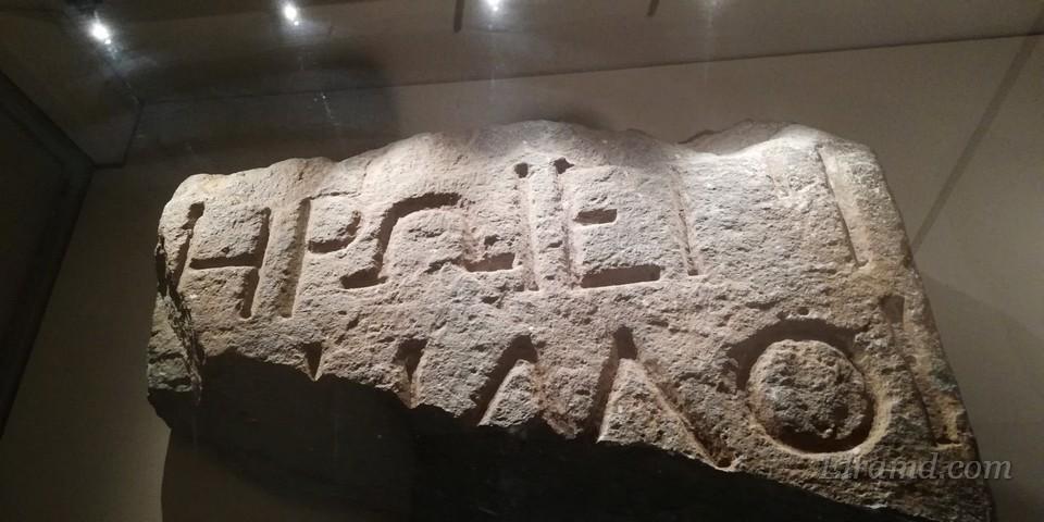 Древняя плита с надписью