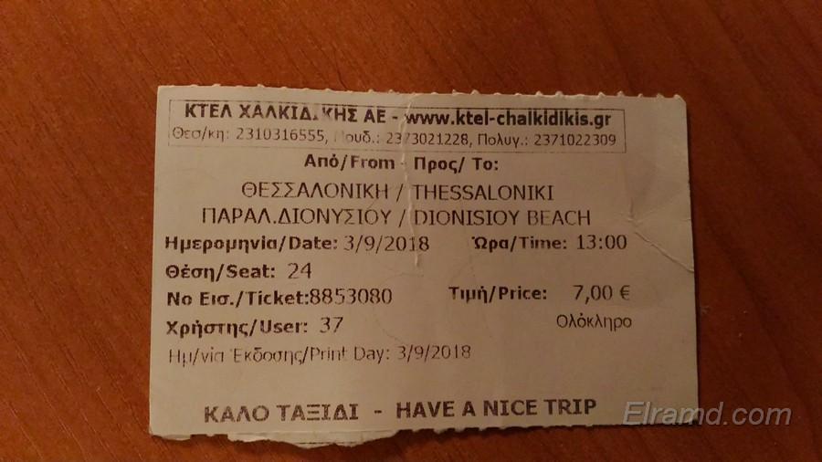 Билет до Паралия Дионисиу