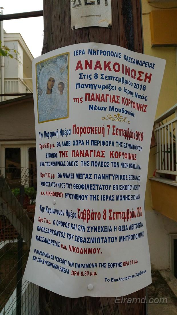 Объявление о празднике в честь Панагии Корифини