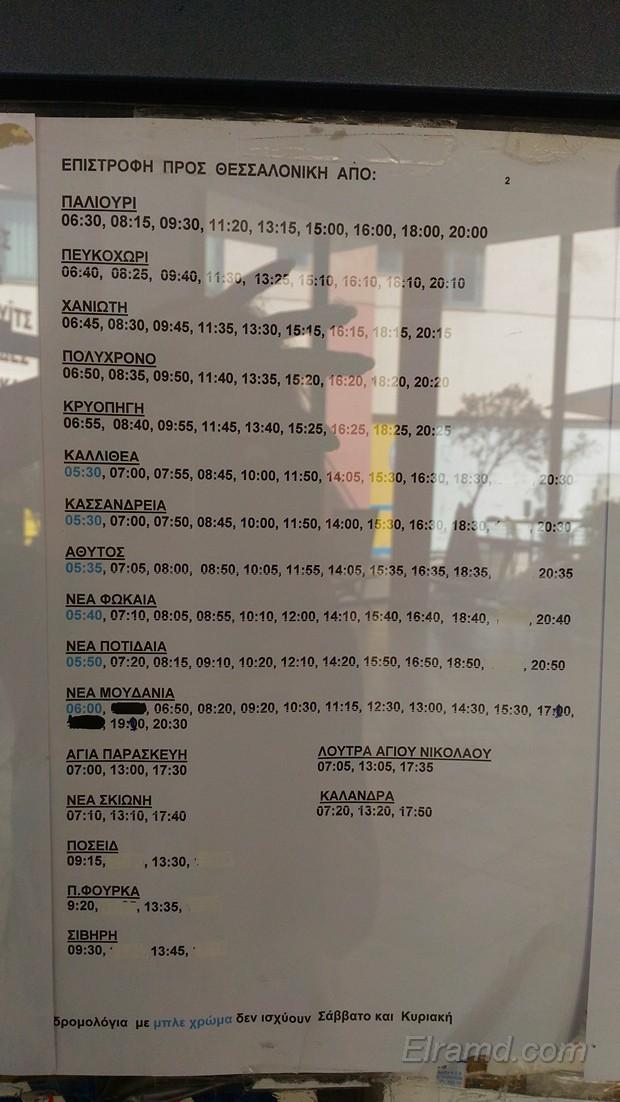 Расписание автобусов в сторону Салоник