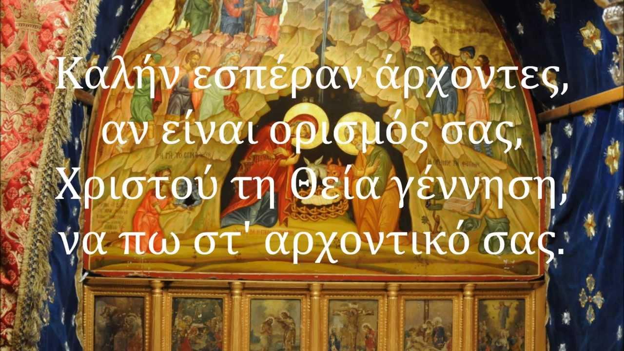 Греческие рождественские колядки