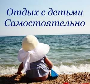 Отдых с детьми на море самостоятельно