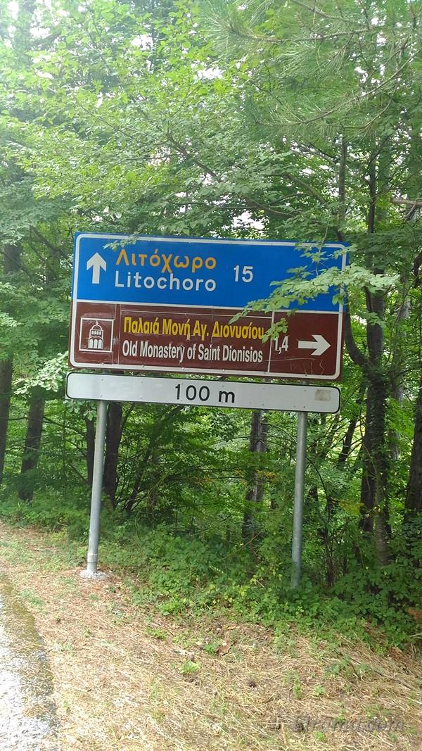 До Литохоро 15 км
