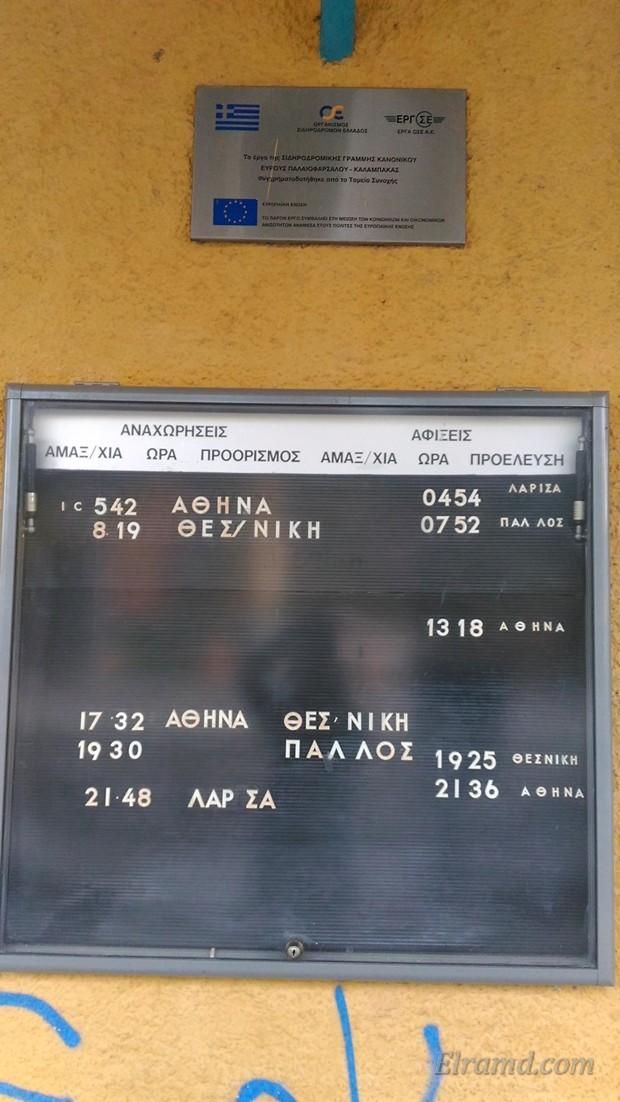 Расписание поездов в Палеофарсалосе