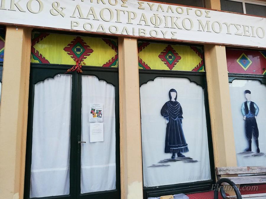 Местный этнографическтй музей