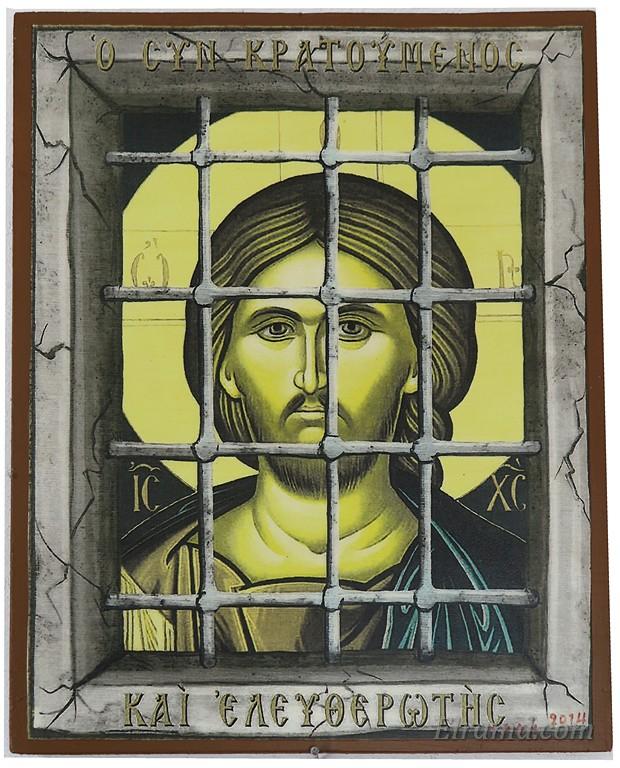 Иисус Христос - сокамерник и освободитель
