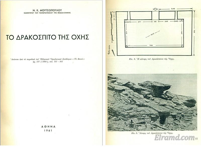 Книга Н.Муцопулоса про Drakospita Oxi