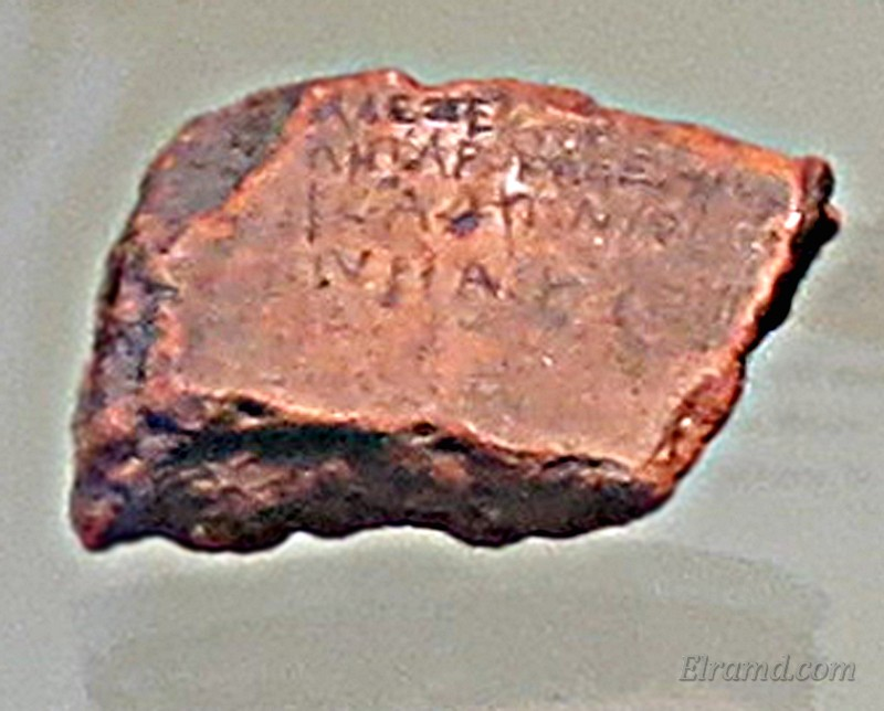 Надпись на одной из находок Никоса Муцопулоса