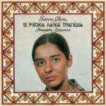 Маргарита Зорбала: старые песни о главном по-гречески