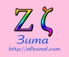 Греческий алфавит — буква Зита