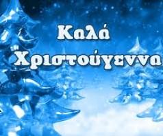 Сегодня — Сочельник греческого Рождества