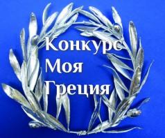 Итоги конкурса «Моя Греция»