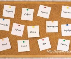 Греческие имена женские