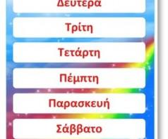 Греческий язык — произношение