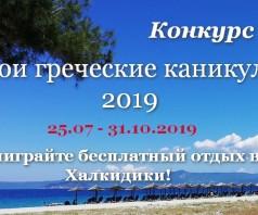Конкурс Мои греческие каникулы 2019 — начало!