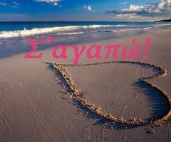 Я тебя люблю — как сказать по-гречески?