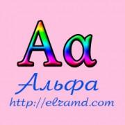 Греческий алфавит. Буква Альфа