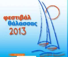 Фестиваль Моря 2013, Неа Муданья